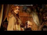 «✿ Эротика и романтика в сериале ✿» под музыку Любовь Успенская - К единственному, нежному. (Эта песня моему любим