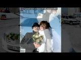 Свадьба!!! под музыку Легенды Про и Centr (feat. Тато) - Не поймешь любовь,не узнав разлуки(2011). Picrolla