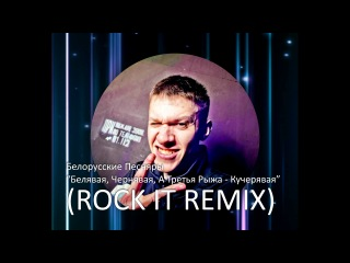 Белорусские песняры - Белявая, чернявая (Rock it remix)