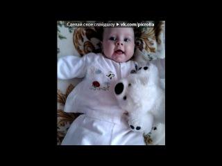 «МЫ и наше чудо)))» под музыку Алексей Порхачев - Доченька моя)))... у дочки папины глаза, у дочки мамина улыбка...Самая нежная песня..ааааааааа..кайф..............хочу так. Picrolla