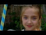 «Лето 2012)Воронежская область село » под музыку Подружка моя,Алёнка !!! -  - Моя самая любимая, самая офигенная!самая самая!я очень тебя люблю ..ти для меня всё!обожаю тебе,как хорошо что ты у меня есть! моя лучшая подруга!люблю тебя сильно!!!!.mp3. Picrolla
