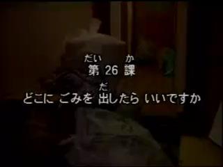 Minna no Nihongo II dai 26 ka