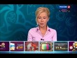 Евро-2012. Дневник чемпионата 20 выпуск