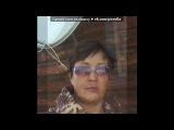 «С моей стены» под музыку Нурия Абдуллина - Ризыктарын озолмаган але. Picrolla