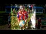 «♥ Лагерь ♥» под музыку гр. Любовные Истории - Летящий снег (самая грустная песня на свете). Picrolla