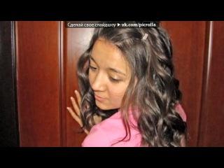 «Для Алиночки» под музыку МОЕЙ САМОЙ ЛЮБИМОЙ ПОДРУГЕ!!!ܓ✿ܓ-✿ܓС ДНЕМ РОЖДЕНИЯܓ✿ - Подруженька моя,будь счастлива!!!!. Picrolla