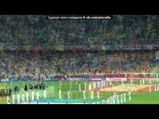«EURO2012 FINAL SPAIN-ITALY 01.07.12 KYEV» под музыку RIKI MARTIN - GO, GO, GO, OLE, OLE, OLE.