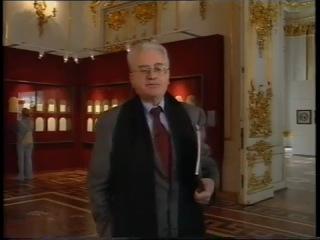 10 Заповедей. Пиотровский -Мой эрмитаж. 1 часть