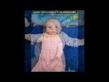 «Самая любимая девочка**)» под музыку Катя Бужинская - Маленькая доченька моя!. Picrolla