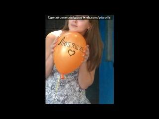 Вы вместе уже 3,5 года)))Кристюшечка и Никиточка,люблю,Вас)))Этот подарок вам))))Будьте счастливы!!!