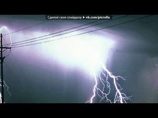 «Основной альбом» под музыку Звуки природы - Дождь, гром, и молнии))). Picrolla