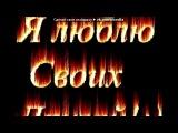 ) под музыку Для вас братаны - Ствол за пулю, брат за брата... Picrolla
