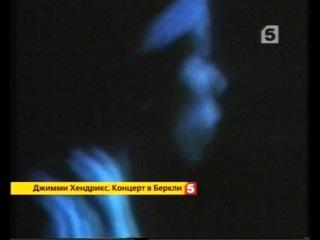 Джимми Хендрикс. Концерт в Беркли