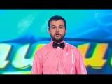 Триод и Диод и Скороход - кастинг на первом канале (НОВЫЙ ПРИКОЛ ИЗ КВН 2014)
