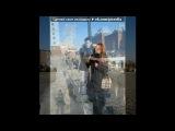«ты и я» под музыку B.A.S.E. - Твой Взгляд...( Prod. S.P.A.W.N. ) Свед. SWAN ; Скачать трек можно с : http://base-spawn.promodj.ru/ ; http://ullltra.ru , http://primemusic.ru/ и с http://hitov.ru/. Picrolla