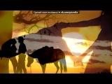 «Со стены ❤Любовь и Романтика❤» под музыку Андрей Черкасов - Губами по телу. Picrolla