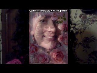 «С моей стены» под музыку Красивая арабская песня для красивой девушки! - Habibi.Для Даши Мойсеенко!. Picrolla