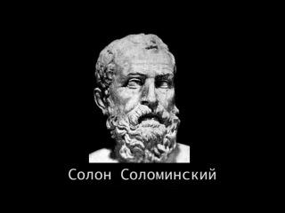 Солон Соломинский - Жизнеописание великих философов