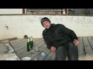 С моей стены под музыку Олег Виник - Счастье.