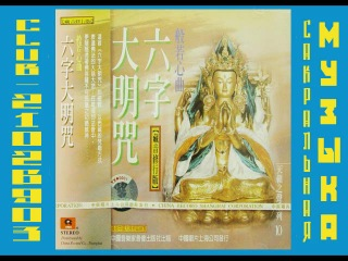 The Six Syllable Mantra of Avalokitesvara. Om Mani Padme Hum. (серия Звуки небес).