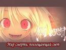 [Проект Тохо  Touhou Project]  Flandre Scarlet