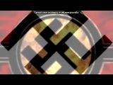 «С моей стены» под музыку Рамштайн - Hitler Haie! Zig Haie! (Хай Гитлер... Зиг Хай!). Picrolla