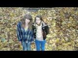 «надо» под музыку 3oh!3 - Starstrukk (feat.Katy Perry). Picrolla