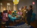 Жених для Барби (2003) 4 серия ФИНАЛ