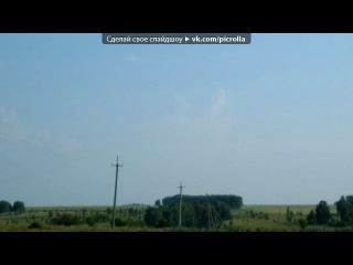 «Ольгино» под музыку Любэ И С. Безруков - Березы. Picrolla