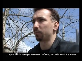 036. Сергеичи - фильм КВН без комплексов