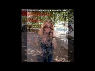 «ХОРОШО ПРОВЕЛИ ВРЕМЯ..........» под музыку А.Челентано - А вот просто для хорошего настроения ! :). Picrolla