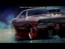 «еху» под музыку Форсаж-3 саудтрек  - помните песню когда Вин Дизель из машины выходил*. Picrolla