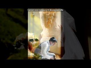 «Наше весіллячко)))» под музыку Влад Дарвин (Darwin) & Alyosha (Алеша) - Найкраща (Fast Version). Picrolla