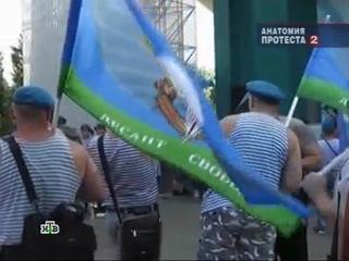 Фильм запрещенный на ЮТУБ Анатомия протеста 2