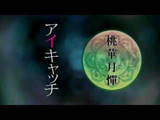 Тока Гэттан / Touka Gettan - 17 серия