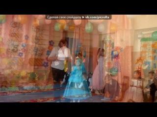 «наши доченьки» под музыку группа Барбарики - Не уроните Шарик (сл.,муз. Любаша). Picrolla