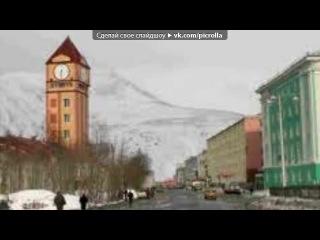 «Кировск» под музыку Бони эм - One Way Ticket . Picrolla