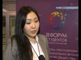 Форум студентов из Якутии в Москве