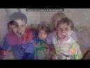 «я и моя семья» под музыку Кеша - Самый тупой хомяк тик - ток. Picrolla