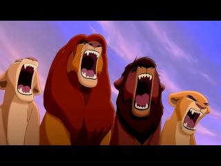 Король Лев 3D смотреть онлайн фильм