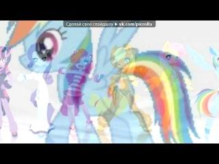 «радуга дэш» под музыку Милая пони - Дружба - это чудо! - Главная тема. Picrolla