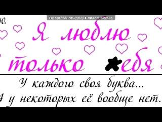 «Со стены Больше чем любовь...» под музыку ЛЮБЛЮ!!! - Настя, для тебя (посвещяется любимой девушке)    Солнце мое , как же сильно я тебя люблю , и немогу без тебя , самой любимой девушке на свете, нежной , и самому красивому человечку на свете)), я очень сильно люблю тебя и без тебя несмогу ЛЮБЛЮ ТЕБЯ ЗАЯ=**. Picrolla
