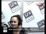 Саша ProZet (А. Митрофанов) на БИМ-Радио в Казани от 10 октября 2013 в программе