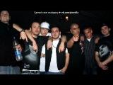 «Рэп*ВойСкА*Рул!!!!!» под музыку 1. Kla$ - Po4emu - www.Klas-Rap.de. Picrolla