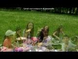 Пикник под музыку Sean Paul - How Deep Is Your Love (Feat. Kelly Rowland) (Radio Edition 2012) (httpvkontakte.rumuzikaaa) . Picrolla