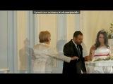 «Wedding» под музыку Греческая -  до безумия красивая. Picrolla