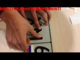 Latent Mark нанопленка для скрытия гос номерных знаков.