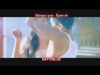 Shoxrux – Yoron Ey