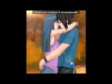 «С моей стены» под музыку Счастье в том, что вместе мы - песня посвещена парам из аниме Наруто: Наруто и Хината, Саске и Сакура, Сай и Ино, Шикамару и Темари, Неджи и Тен-Тен. Picrolla