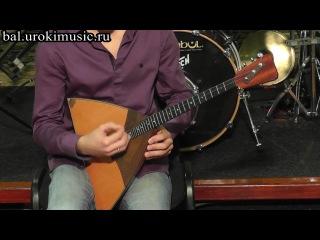 Самоучитель игры на балалайке bal.urokimusic.ru песня под балалайку, ноты для балалайки бесплатно, аккорды для балалайки
